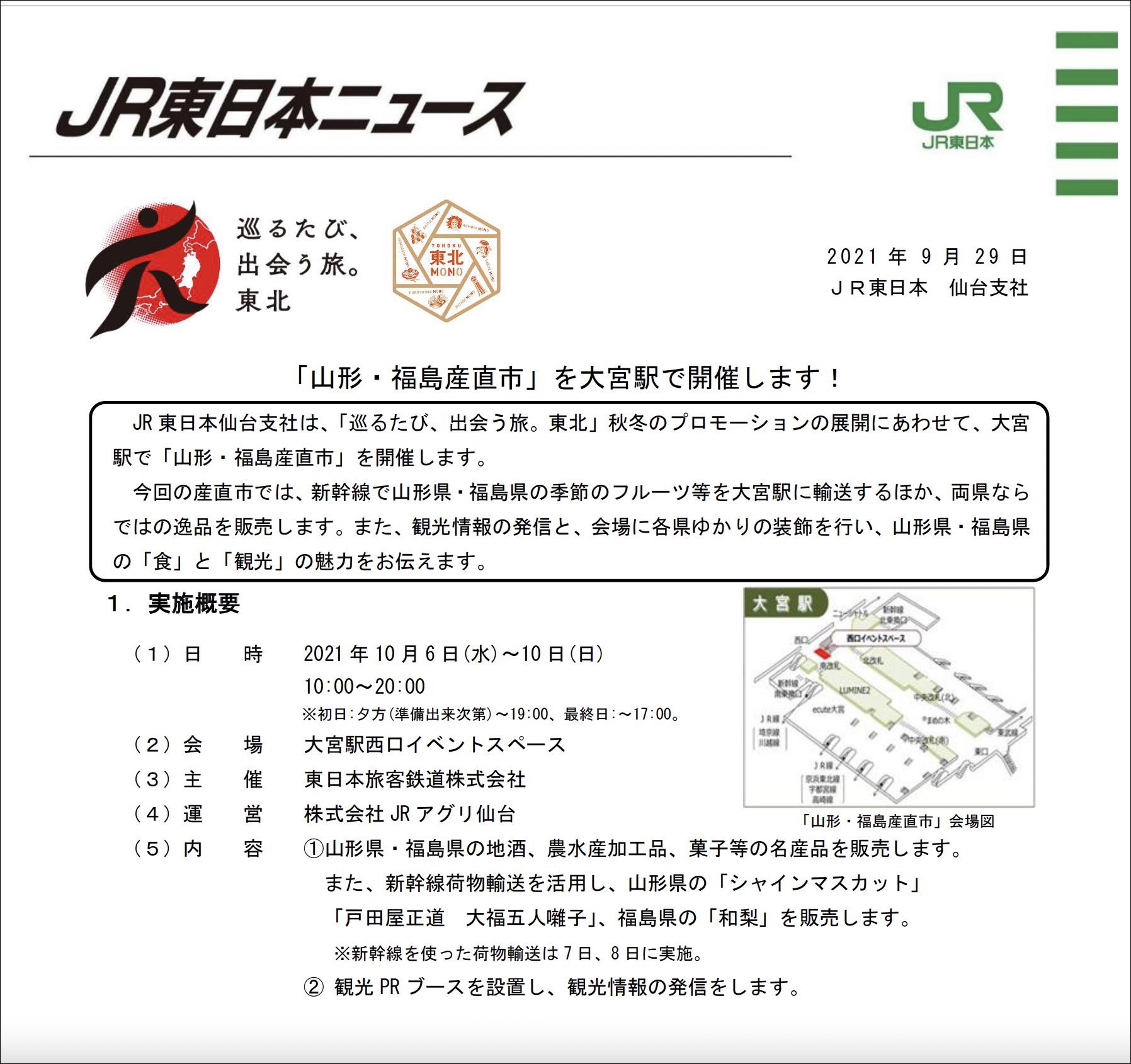 JR東日本ニュース2021.09.29号