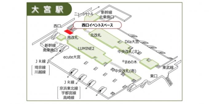 大宮駅西口イベントスペースへのMAP